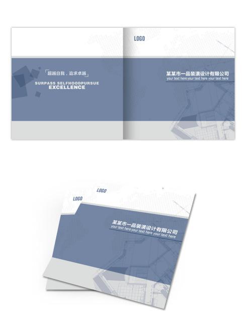 封面设计 公司画册设计 建筑公司 企业公司画册 装潢设计 室内设计