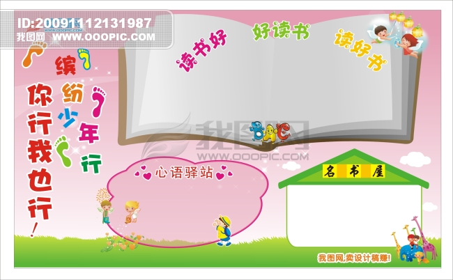 中国梦手抄报8k纸