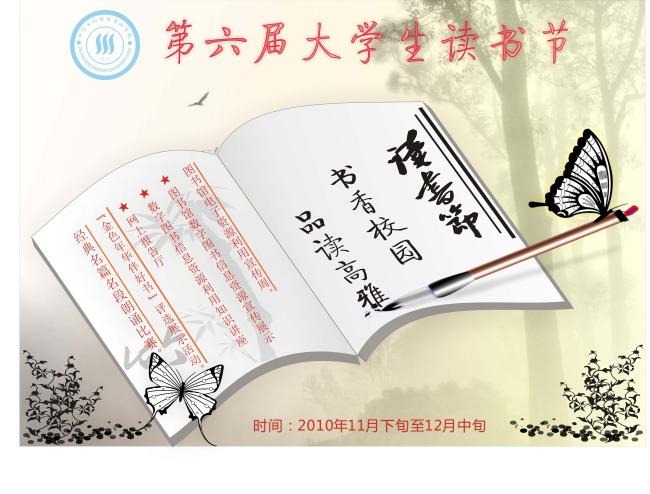 【cdr】读书节海报设计