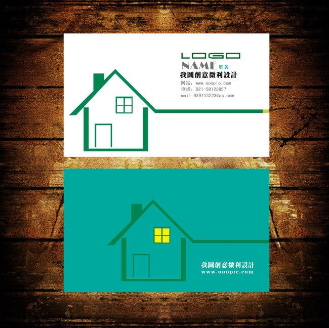 【psd】家装 房产中介 物业 建筑行业名片图片