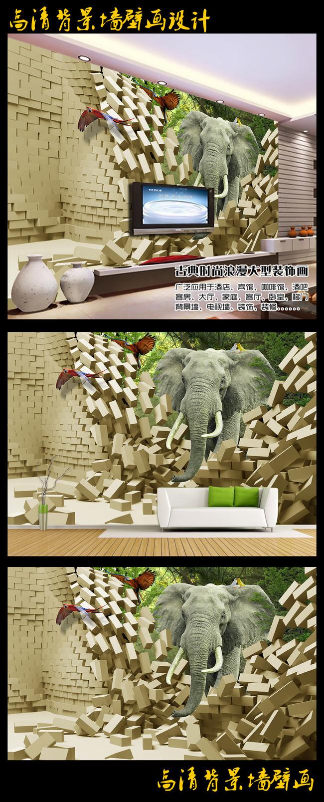 室内装修 3d立体 森林 动物 热带雨林 大象 鹦鹉 飞鸟 树木 砖墙 破碎