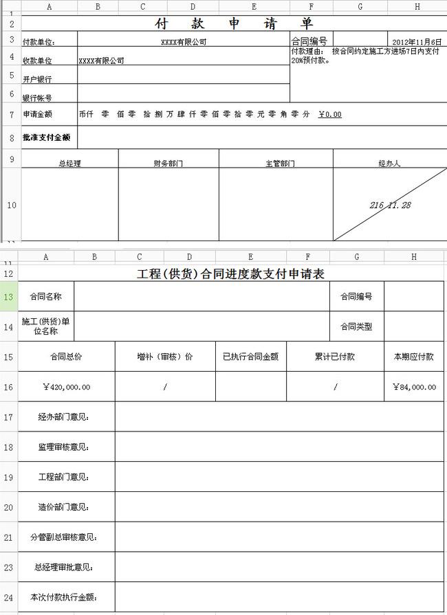 【】付款申请单及工程合同进度款支付申请表