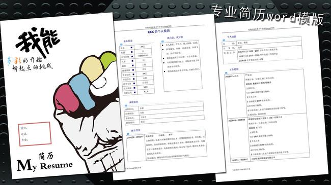 【】自动化专业简历模板word下载图片
