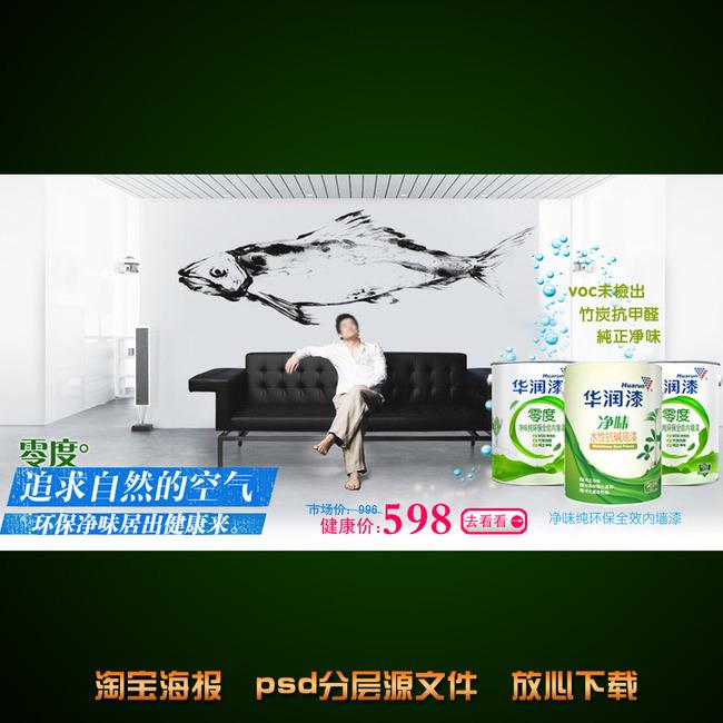 【psd】家具油漆淘宝网店宣传海报模板设计