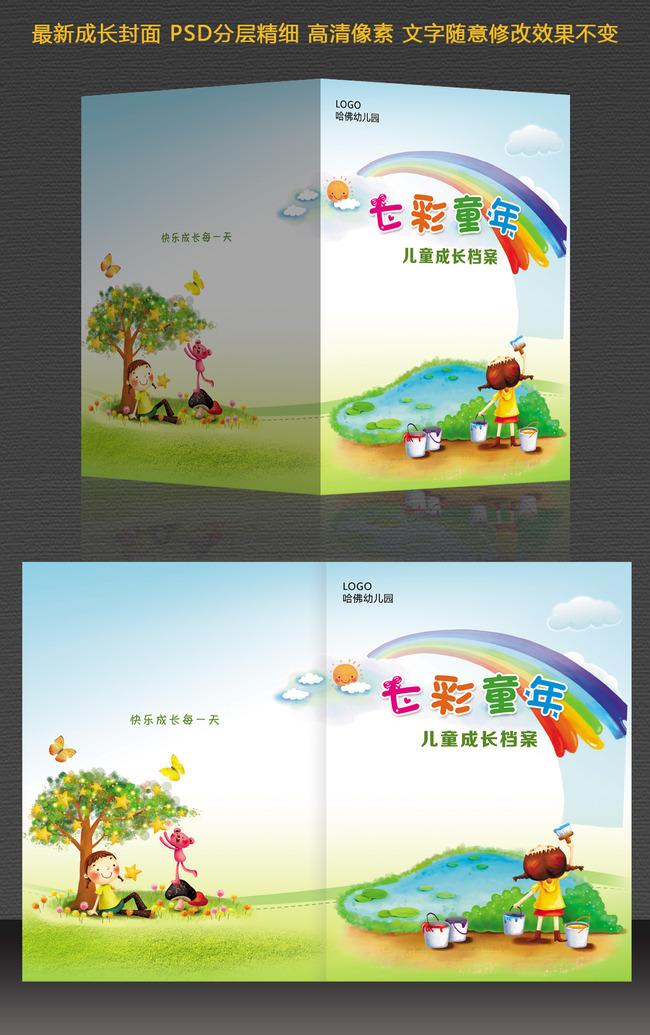 【】七彩童年儿童成长档案手册封面模板psd