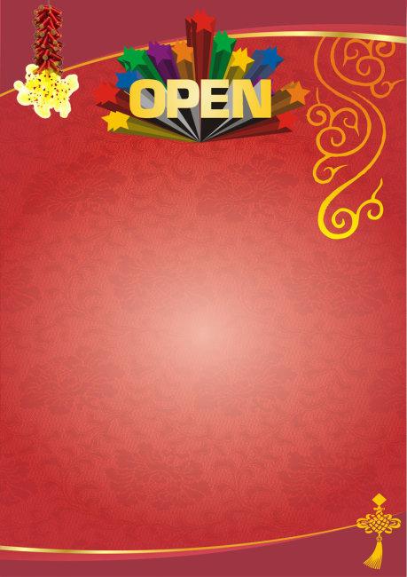 海报尺寸ps_【PSD】新店开张宣传单 DM宣传单模板_图片编号:wli1226906_宣传单 ...
