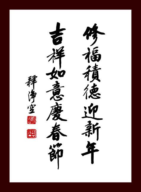 庆春节 对联 新年对联 释净空 净空法师墨宝 墨迹 墨迹素材 毛笔字