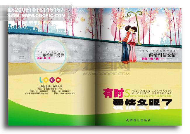【cdr】书刊封面图片