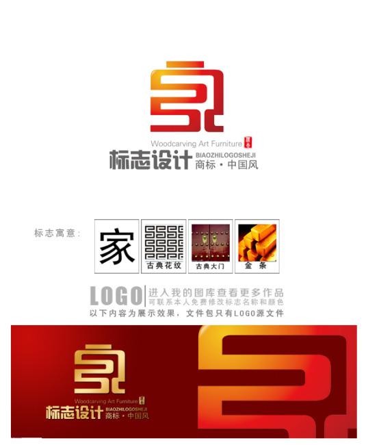 【ai】家字logo设计