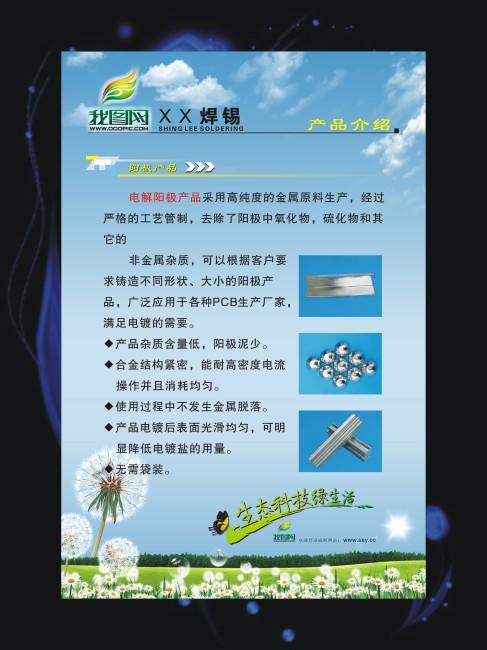 【cdr】企业展板设计,产品介绍,海报设计