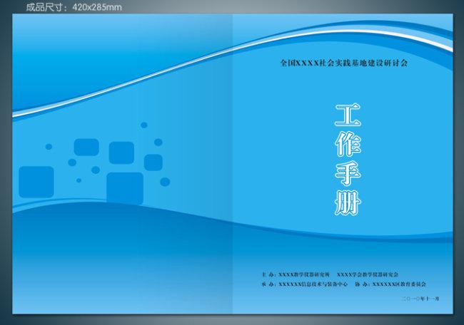 【cdr】工作手册封面设计素材模板
