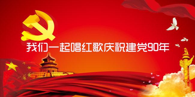 主页 原创专区 展板设计模板|x展架 党建展板设计 > 建党90年红歌会