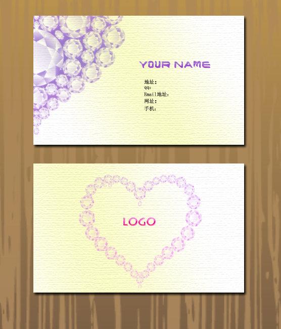 个人名片模板 矢量名片下载 淡紫色名片 钻石名片 淡黄色名片 淡雅