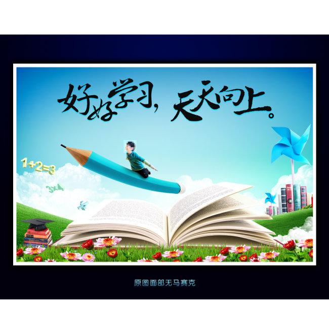 学校标语 学校宣传画 学校宣传海报 幼儿园展板设计 宣传口号 学校