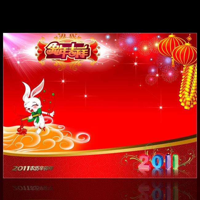 烟花 元旦节 背景图 海报背景 中国风 2011年 春节促销海报 过年 超市