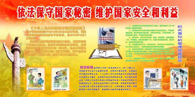 原创专区 海报设计|宣传广告设计 其他 > 2010保密法  泄密 保密展板