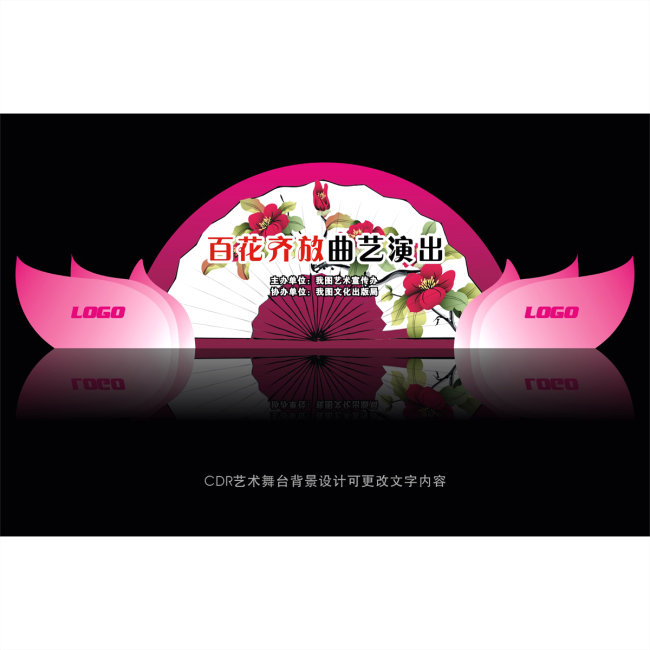 【cdr】异形艺术舞台背景设计