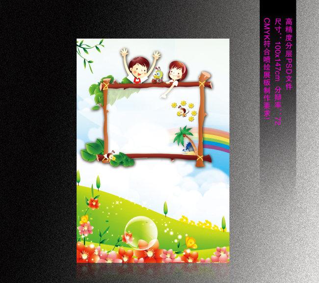 【psd】卡通儿童幼儿园班级学校psd展板模板