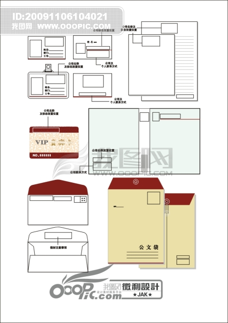 【cdr】vi设计工作证,信封标准设计模板