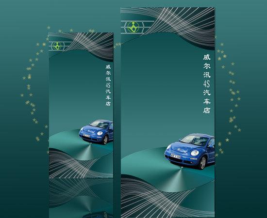 【psd】汽车销售x展板ps设计模板下载