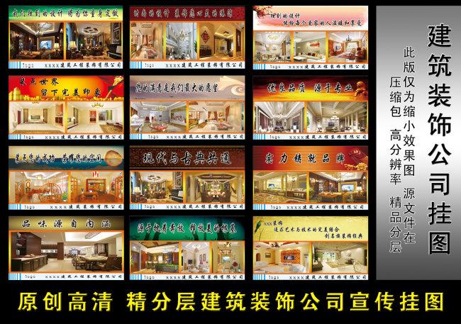 目标 装饰公司广告语 宣传语 挂牌 效果图 欧式 中国风 水墨画 装修