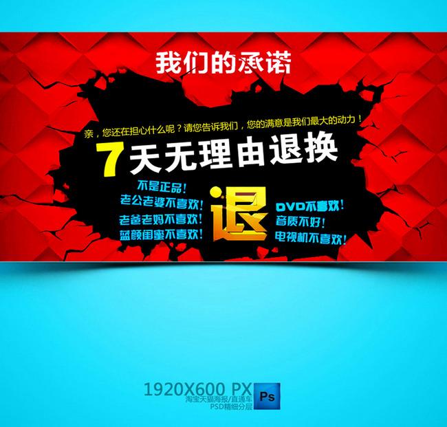天猫售后服务 关于退货 7天退货包换海报 宝贝描述 说明:淘宝网店七天