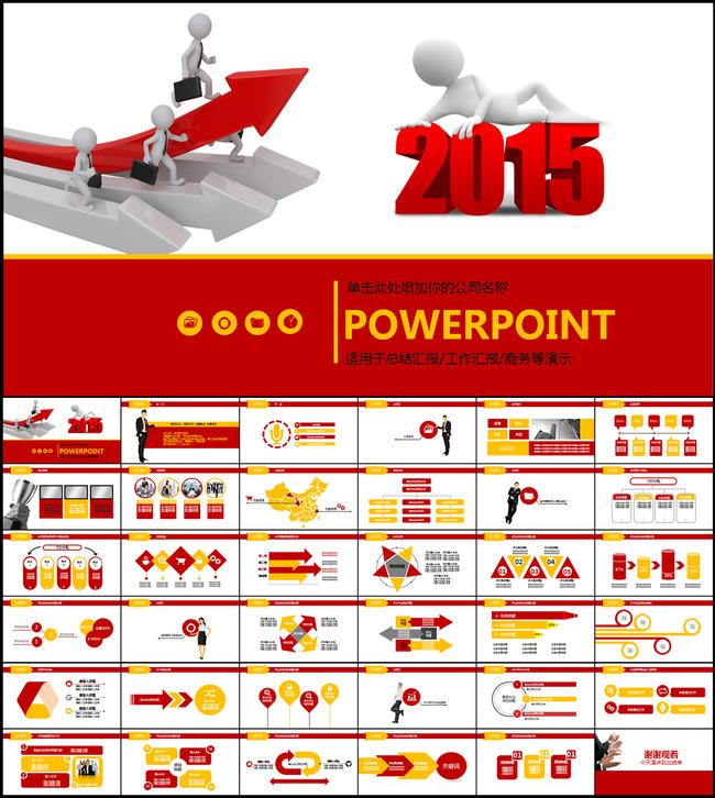 红色 喜庆 说明:3d小人2015年工作计划总结ppt