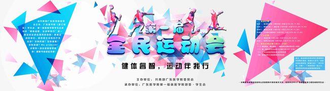 【】全民运动会校运会宣传海报橱窗展板素材模板