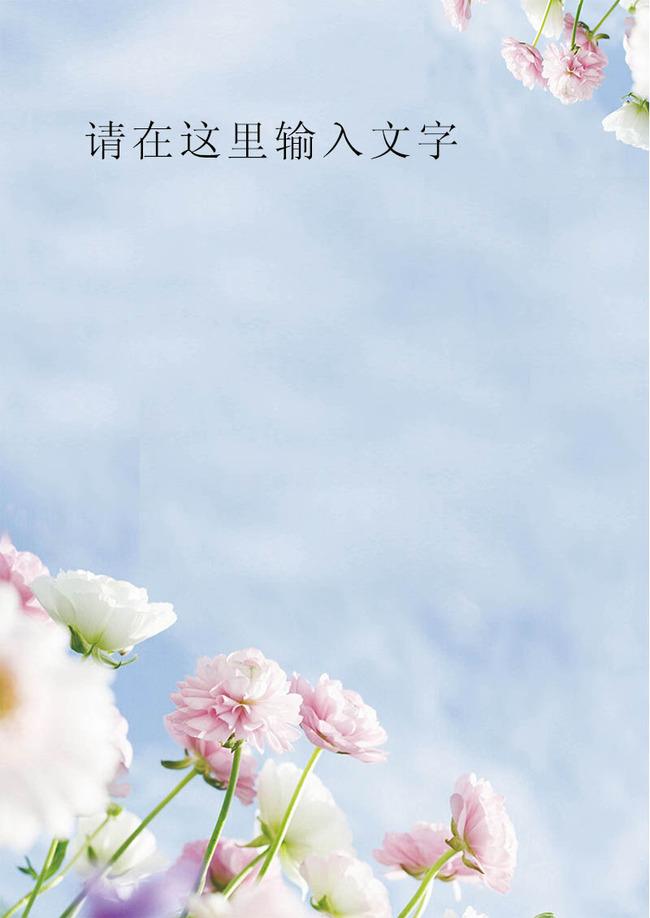 【】word信纸风景模板