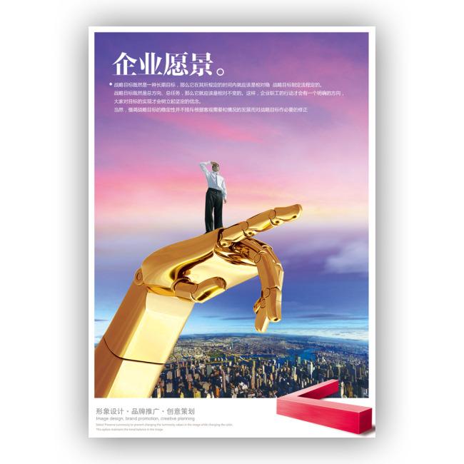 主页 原创专区 展板设计模板|x展架 企业展板设计 > 企业愿景企业文化