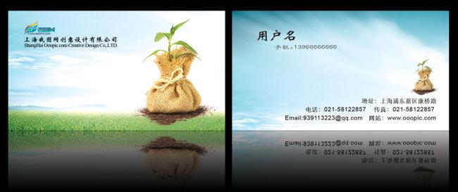 【psd】种子公司名片设计模板图片