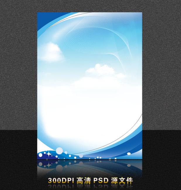 原创专区 展板设计模板|x展架 企业展板设计 > 蓝色科技展板海报背景