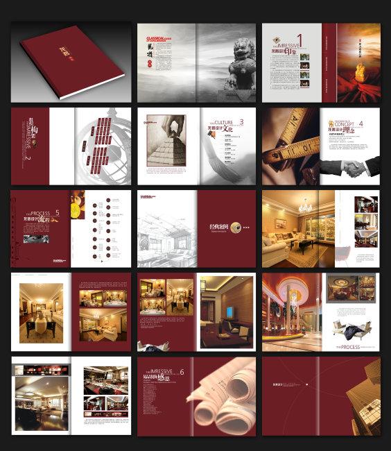 【cdr】精美装饰公司宣传画册设计