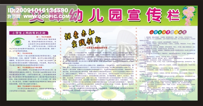 【cdr】幼儿园宣传栏展板图片