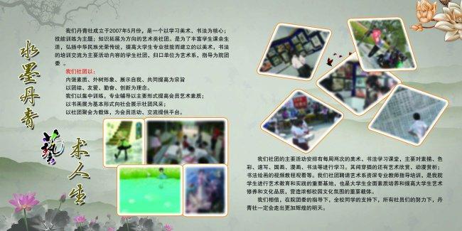【psd】学校展板_图片编号:wli10456847_学校展板设计