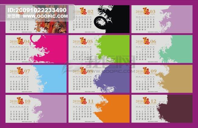 【cdr】2010年矢量墨水台历模板