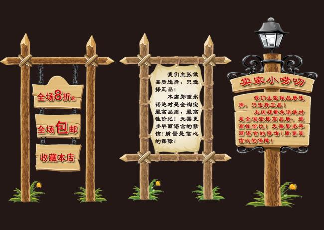 古朴公示栏 卖家提示 展示牌 说明:淘宝装修素材木质公告栏与提示牌