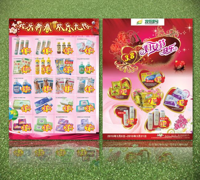 【psd】超市宣传单设计模板