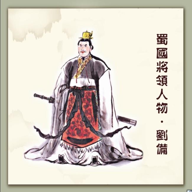 关键词: 三国人物 蜀国人物 三国演义 刘备 水墨画 中国画 等 说明