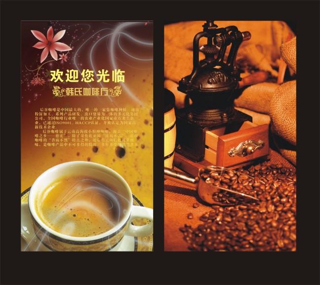 【cdr】咖啡厅广告宣传页设计