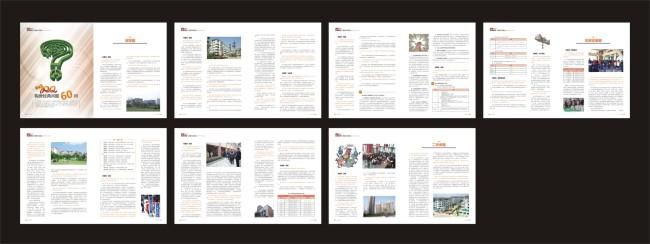主页 原创专区 画册设计|版式|菜谱模板 企业画册(整套) > 版式设计