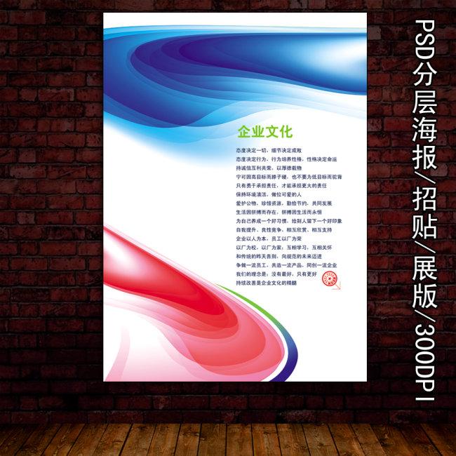 简约简洁展板海报背景素材半成品模版图psd下载 企业文化公司简介