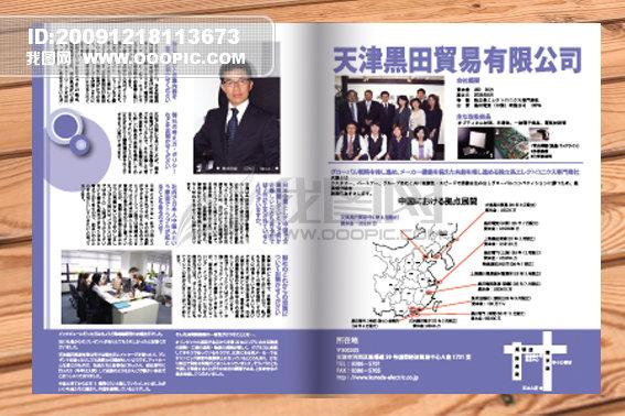 杂志内页版式设计10