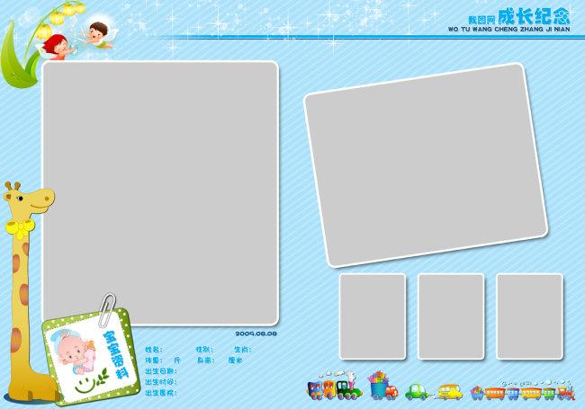 【psd】儿童写真相册内页psd模板下载_图片编号:wli