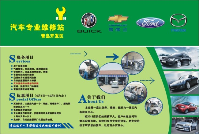 【cdr】汽车维修