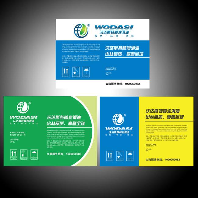 【eps】沃斯达润滑油产品标贴设计