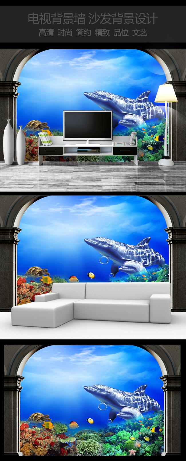 【】3d立体海洋世界罗马柱壁画电视背景墙