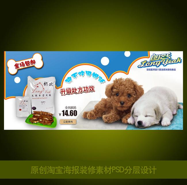 【psd】淘宝宠物店促销海报psd素材模板
