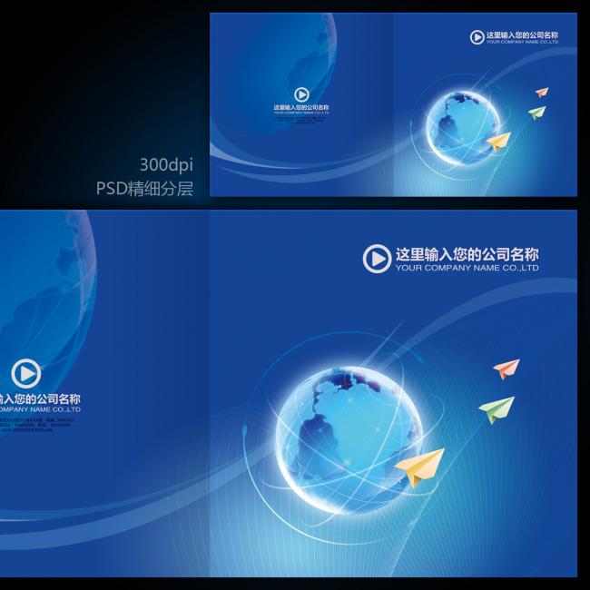【psd】公司企业画册宣传册产品手册封面设计图片