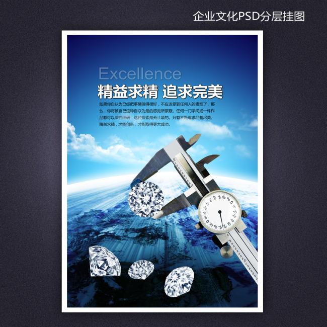 【psd】企业文化展板海报精益求精